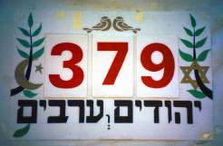 Scorecard for the number of Israelis and Palestinians killed in the 2000 Intifada, photography copyright Lorelle VanFossen