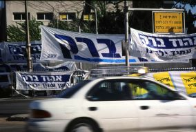 Election posters in Tel Aviv. Photo coyrighted by Lorelle VanFossen