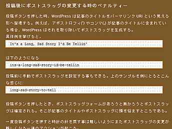 Copy of one of my articles in Japanese, a copyright violation - copyright Lorelle VanFossen