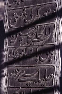 Shadows fall across tombstone in Arabic, Istanbul, Turkey, photography by Lorelle VanFossen